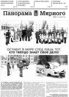 Газета «Панорама Мирного» № 02 (410) от 17 января 2019 года