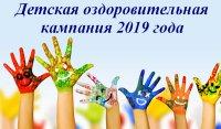 Детская оздоровительная кампания - 2019
