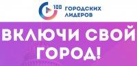 """АСИ начало отбор участников программы """"100 городских лидеров"""""""