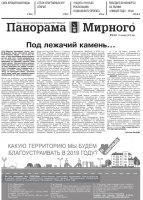 Газета «Панорама Мирного» № 03 (411) от 27 января 2019 года