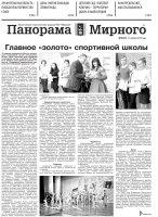 Газета «Панорама Мирного» № 04 (412) от 31 января 2019 года