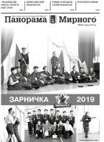 Газета «Панорама Мирного» № 05 (413) от 07 февраля 2019 года