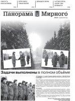 Газета «Панорама Мирного» № 06 (414) от 14 февраля 2019 года
