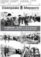 Газета «Панорама Мирного» № 07 (415) от 21 февраля 2019 года