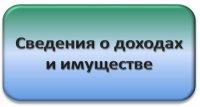 В Архангельской области продолжается кампания по сбору сведений о доходах, расходах, об имуществе и обязательствах имущественного характера.