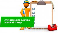 Мониторинг потребности в проведении специальной оценки условий труда