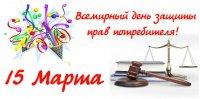 Всемирный день прав потребителей