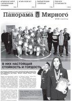 Газета «Панорама Мирного» № 11 (419) от 21 марта 2019 года
