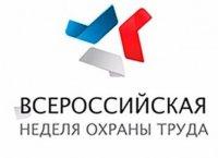 Уважаемые работодатели, специалисты по охране труда и председатели профсоюзных комитетов муниципального образования «Мирный»!