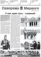 Газета «Панорама Мирного» № 12 (420) от 28 марта 2019 года