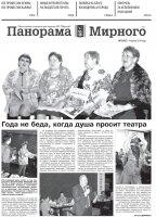 Газета «Панорама Мирного» № 13 (421) от 04 апреля 2019 года