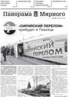 Газета «Панорама Мирного» № 14 (422) от 11 апреля 2019 года