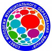 О Совете молодежи муниципального образования «Мирный»