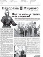 Газета «Панорама Мирного» № 15 (423) от 18 апреля 2019 года