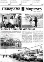 Газета «Панорама Мирного» № 16 (424) от 25 апреля 2019 года