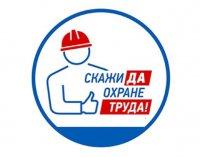 Уважаемые работодатели и специалисты по охране труда организаций, учреждений и предприятий Мирного!
