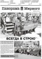 Газета «Панорама Мирного» № 17 (425) от 02 мая 2019 года