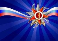 Программа городского праздника, посвящённого 74-й годовщине Победы в Великой Отечественной войне 1941-1945 годов
