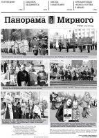 Газета «Панорама Мирного» № 19 (427) от 16 мая 2019 года