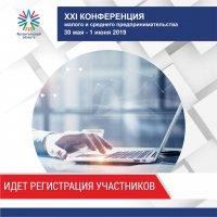 О конференции малого и среднего предпринимательства Архангельской области