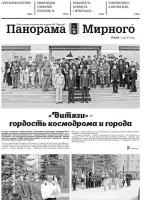 Газета «Панорама Мирного» № 20 (428) от 23 мая 2019 года