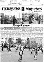 Газета «Панорама Мирного» № 21 (429) от 30 мая 2019 года