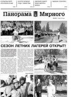 Газета «Панорама Мирного» № 23 (431) от 13 июня 2019 года