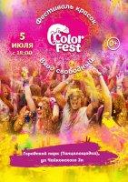 Фестиваль красок ColorFest едет в Мирный 5 июля