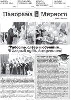 Газета «Панорама Мирного» № 25 (433) от 27 июня 2019 года