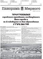 Газета «Панорама Мирного» № 27 (435) от 11 июля 2019 года
