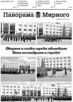 Газета «Панорама Мирного» № 28 (436) от 18 июля 2019 года