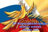 XV Всероссийский конкурс деловых женщин «Успех» 2019