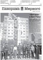 Газета «Панорама Мирного» № 29 (437) от 25 июля 2019 года