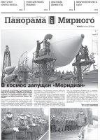Газета «Панорама Мирного» № 30 (438) от 1 августа 2019 года