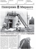 Газета «Панорама Мирного» № 32 (440) от 15 августа 2019 года