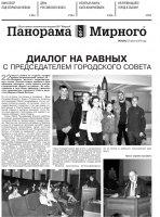 Газета «Панорама Мирного» № 34 (442) от 29 августа 2019 года