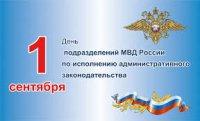 20-летие со дня образования подразделений по исполнению административного законодательства в системе МВД