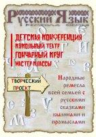 Говорим и думаем по-русски?