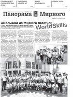 Газета «Панорама Мирного» № 36 (444) от 12 сентября 2019 года