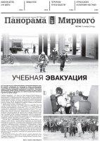 Газета «Панорама Мирного» № 37 (445) от 19 сентября 2019 года