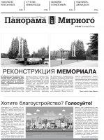 Газета «Панорама Мирного» № 38 (446) от 26 сентября 2019 года