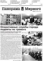 Газета «Панорама Мирного» № 40 (448) от 10 октября 2019 года