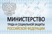 Минтруд России обновил методические рекомендации по борьбе с коррупцией в организациях