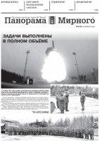 Газета «Панорама Мирного» № 42 (450) от 24 октября 2019 года
