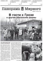 Газета «Панорама Мирного» № 43 (451) от 31 октября 2019 года