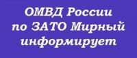ОМВД России по ЗАТО Мирный информирует