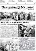 Газета «Панорама Мирного» № 44 (452) от 07 ноября 2019 года