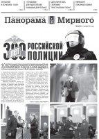 Газета «Панорама Мирного» № 45 (453) от 14 ноября 2019 года