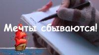 Новогодний конкурс писем «Мечты сбываются»