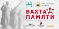 Закрытие Всероссийской акции «Вахта Памяти-2019»